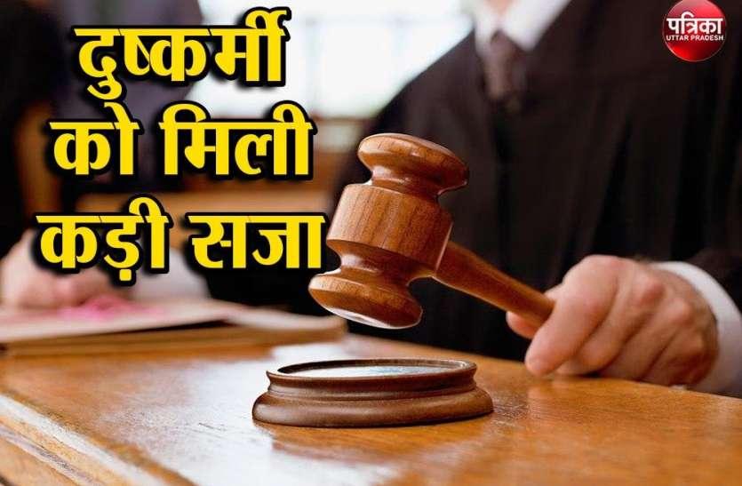 Court News : बालिका से बलात्कार, छह साल बाद आरोपी को 25 साल की सजा