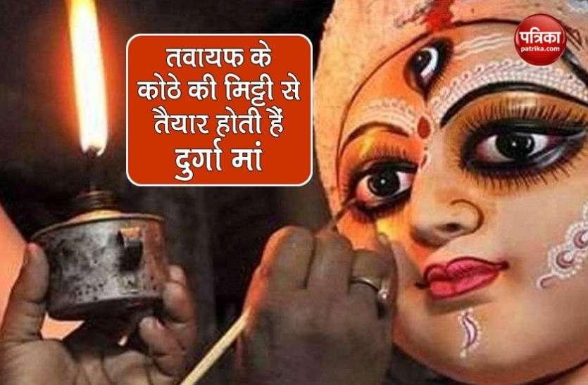 मां दुर्गा की मूर्ति को बनाने क्यों होता है तवायफ के कोठे की मिट्टी का उपयोग, जानें इसका कारण
