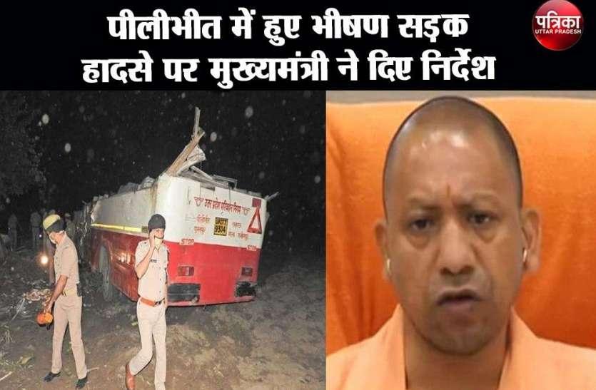 मुख्यमंत्री ने पीलीभीत में सड़क दुर्घटना में लोगों की मृत्यु पर गहरा शोक व्यक्त किया और दिए निर्देश