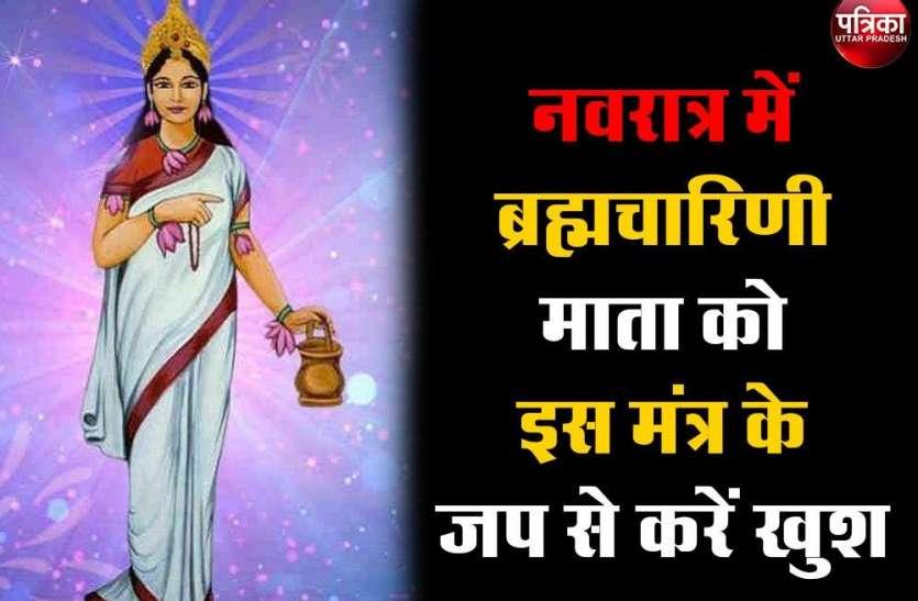 नवरात्र में ब्रह्मचारिणी माता को इस मंत्र के जप से करें खुश