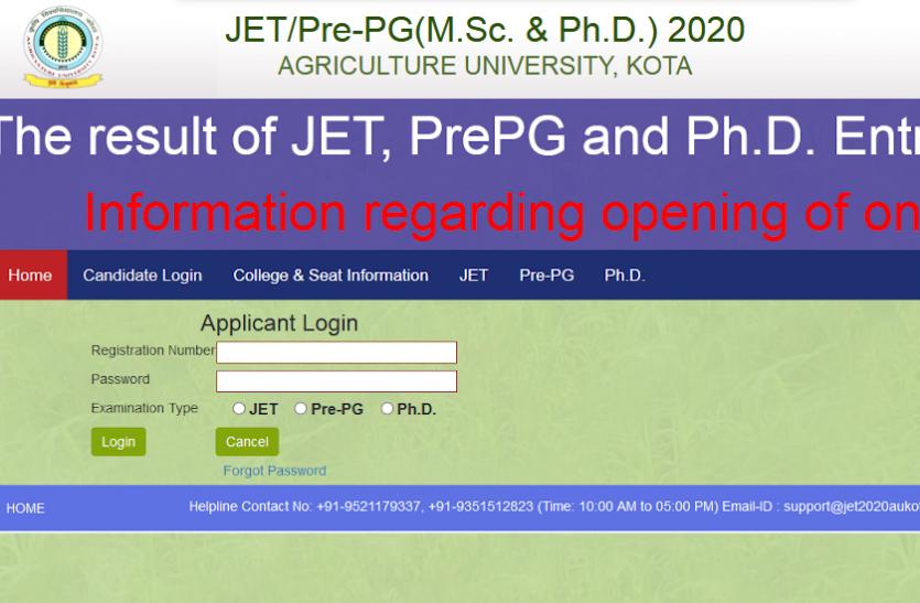 Rajasthan JET Result 2020 जारी, संयुक्त प्रवेश परीक्षा के रिजल्ट यहां से करें चेक
