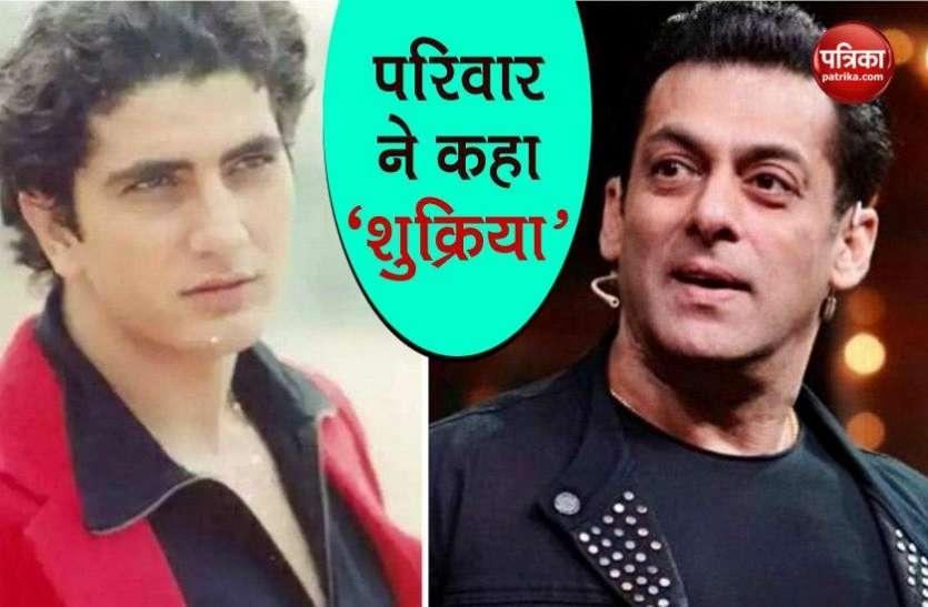 फराज खान की मदद करने पर परिवार ने Salman Khan का जताया आभार, लंबी उम्र की कामना की