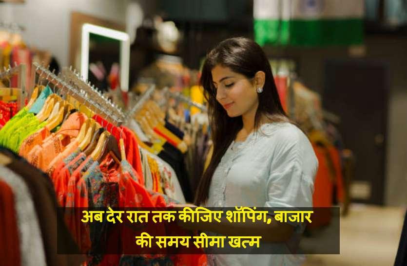 अब देर रात तक कीजिए शॉपिंग, बाजार की समय सीमा हुई खत्म