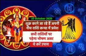 Rashi Parivartan of venus: अपनी नीच राशि में जा रहे है दैत्यगुरु, आप पर ये होगा इसका असर