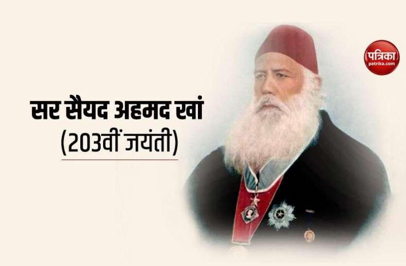 सर सैयद अहमद खां की 203वीं जयंती : र्क्लक से विश्वविद्यालय के संस्थापक तक का किया सफर पूरा, गांधीजी ने दी थी ये खास उपाधि