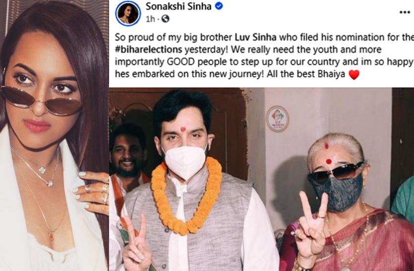 Sonakshi Sinha ने बड़े भाई को बिहार चुनाव के लिए दी शुभकामनाएं, लोगों ने नेपोटिज्म के लगाए आरोप