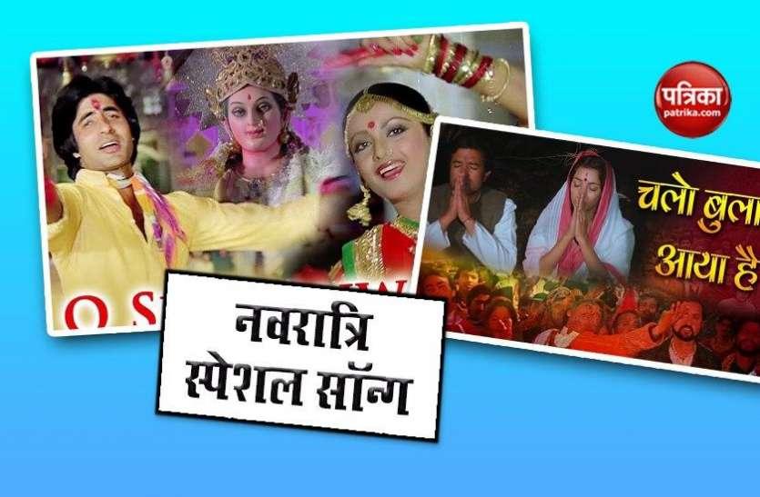 Navratri 2020: 'तूने मुझे बुलाया शेरोंवाली' से लेकर 'ओ शेरेवाली' तक सुने माता के सुपरहिट भजन