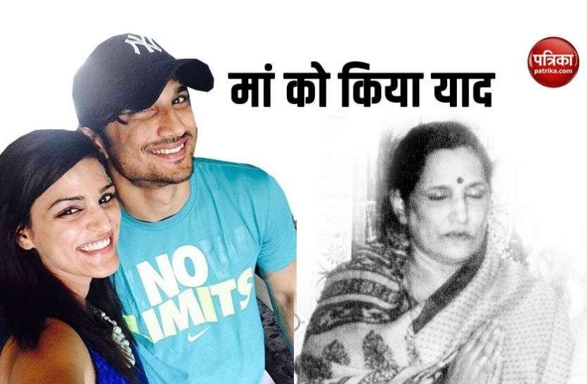 Navratri के मौके पर सुशांत सिंह राजपूत की बहन श्वेता सिंह कीर्ति ने मां को किया याद