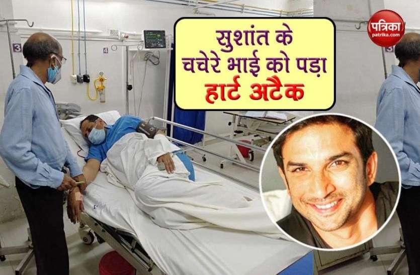 Sushant Singh Rajput के परिवार पर टूटा मुसीबतों का पहाड़, चचेरे भाई को आया हार्ट अटैक