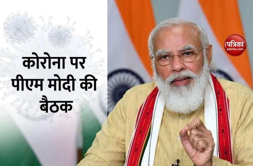 Coronavirus पर PM Modi की समीक्षा बैठक, वैक्सीन को लेकर दिया बड़ा अपडेट