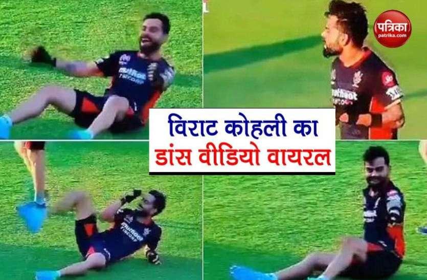 विराट कोहली ने बीच मैदान में किया ऐसा धांसू डांस, वीडियो वायरल, अनुष्का हुई ट्रोल