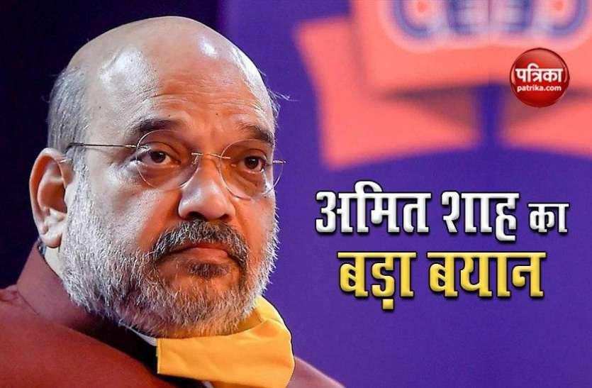 Bihar Election: Amit Shah का बड़ा बयान- BJP की सीटें ज्यादा आने भी नीतीश ही बनेंगे CM