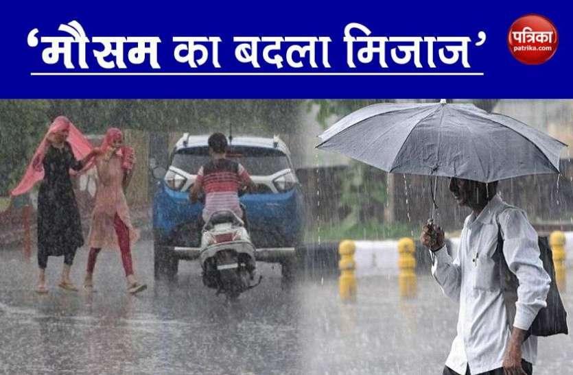 Weather Forecast: मुंबई समेत इन इलाकों में बरपेगा 'आसमानी कहर', गरज के साथ बारिश की संभावना