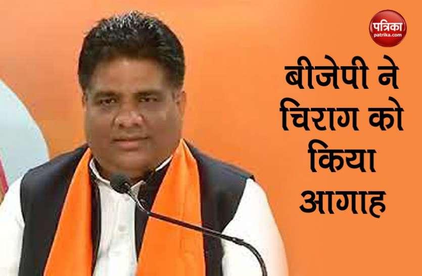 Bihar Election : भूपेंद्र यादव ने भी किया चिराग को आगाह, हम नीतीश को ही बनाएंगे सीएम