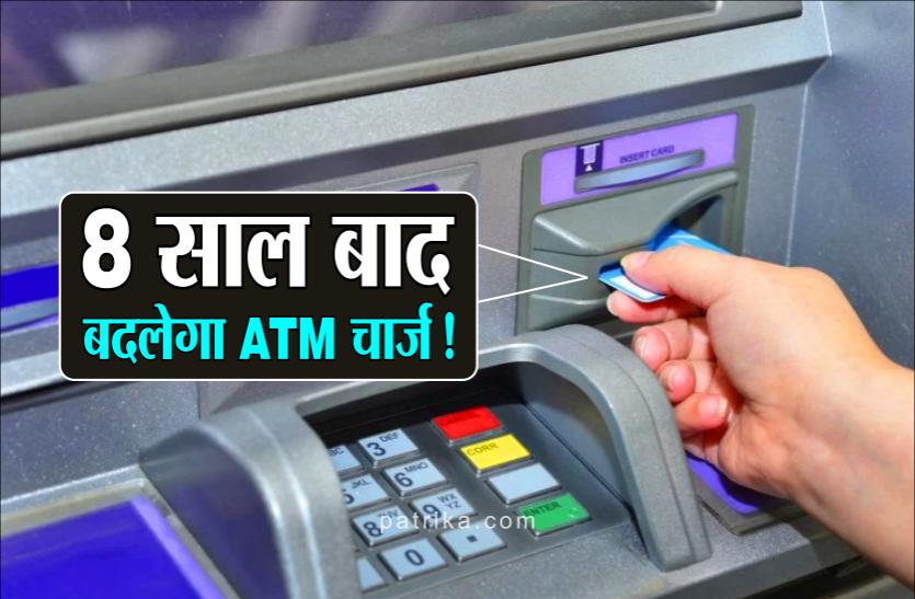 बदल सकता है ATM चार्ज, 5 हजार से ज्यादा राशि निकालने पर देना पड़ सकता है शुल्क !