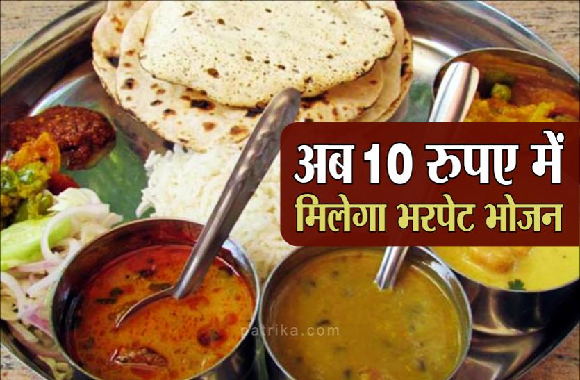 अब इन 4 जगहों में 10 रुपये में मिलेगा भरपेट भोजन, खुल रही है रसोई