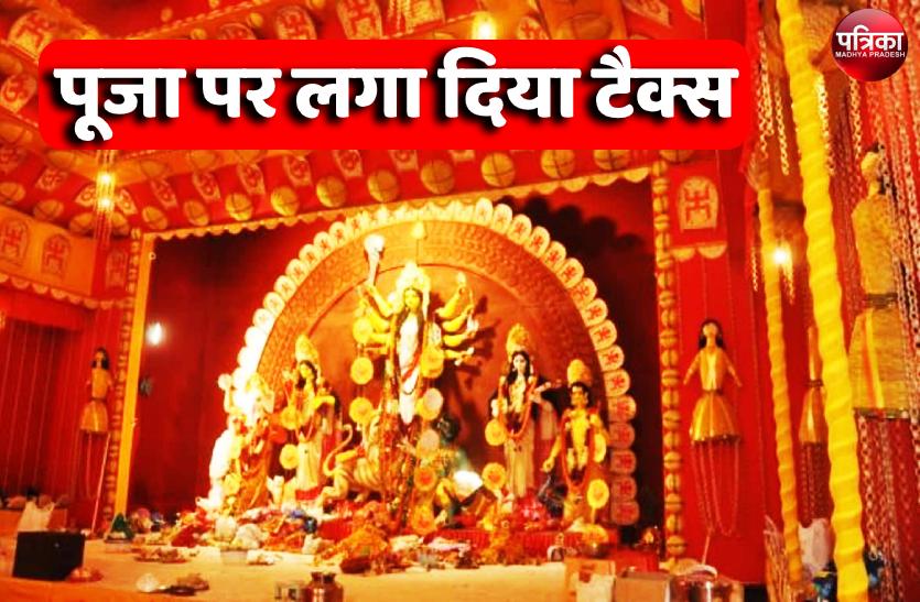 अफसरशाही का कमालः दुर्गा पूजा की अनुमति के लिये सौ-सौ रुपये जमा कराये