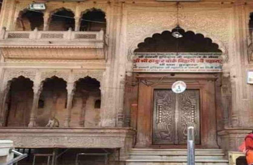 वृंदावन में ठाकुर बांकेबिहारी मंदिर 19 अक्तूबर से अनिश्चितकालीन तक के लिए एक बार फिर बंद