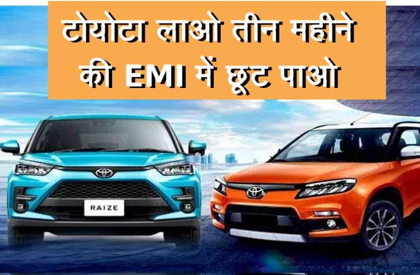 फेस्टिव सीजन : टोयोटा की कोई भी कार खरीदो, तीन महीने की EMI में छूट पाओ