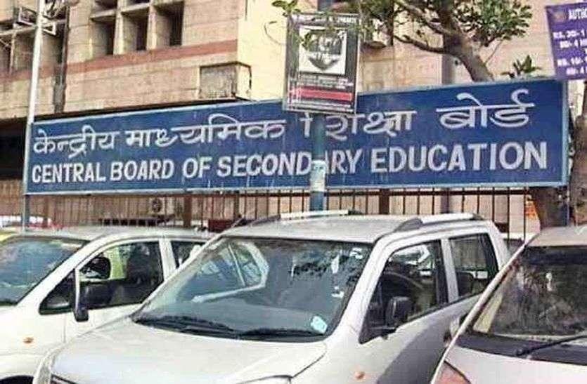 CBSE: परीक्षाओं के लिए जरूरी है नवीं और ग्यारहवीं के रजिस्ट्रेशन