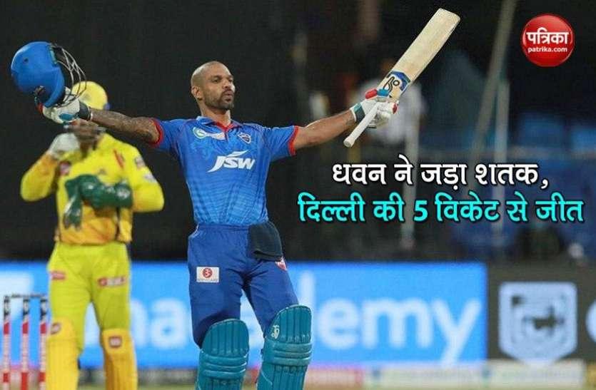 DC vs CSK : धवन ने जड़ा आईपीएल का पहला शतक, दिल्ली ने चेन्नई को 5 विकेट से रौंदा
