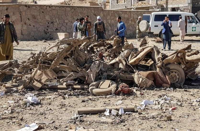 Car Bomb Blast: अफगानिस्तान में भीषण आत्मघाती  कार बम हमला, 13 की मौत, 120 घायल