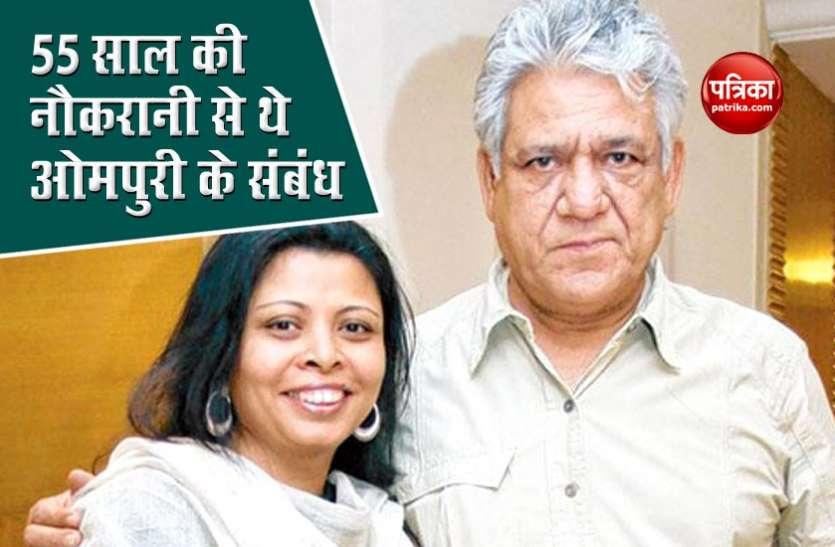 Om Puri को 14 साल की उम्र में 55 साल की नौकरानी ने संबंध बनाने के लिए किया था मजबूर, पत्नी ने किया था एक्टर की विवादित जिंदगी का खुलासा