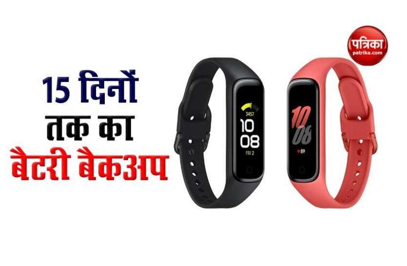 Samsung Galaxy Fit2 भारत में लॉन्च, Mi Band 5 से होगी टक्कर