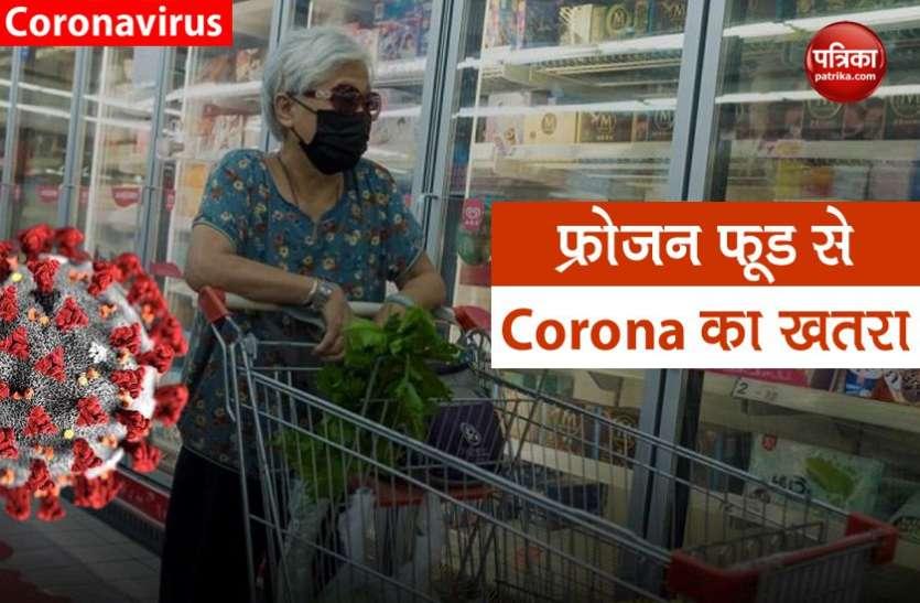 China में फ्रोजन फूड पैकेजिंग पर फिर मिले कोरोना वायरस के मामले, खतरा बरकरार