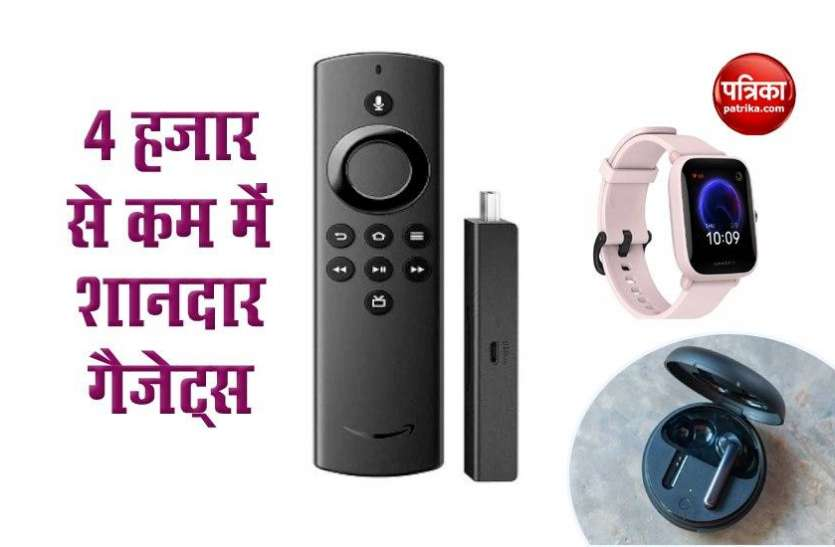 Amazon पर 4 हजार रुपए से भी कम में मिल रहे ये शानदार गैजेट्स, बंपर डिस्काउंट