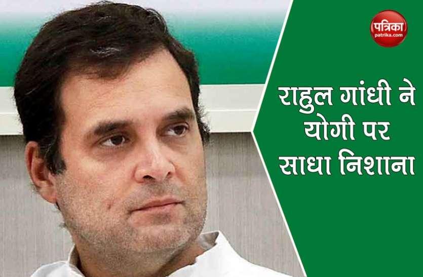 Rahul Gandhi ने योगी पर कसा तंज, पूछा - क्या यूपी में बेटी के बदले अपराधी बचाओ मुहिम जारी है?