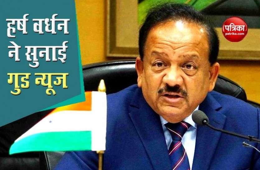 Health Minister Harsh Vardhan का बयान- भारत बायोटेक बना रहा Coronavirus के लिए Nasal vaccine