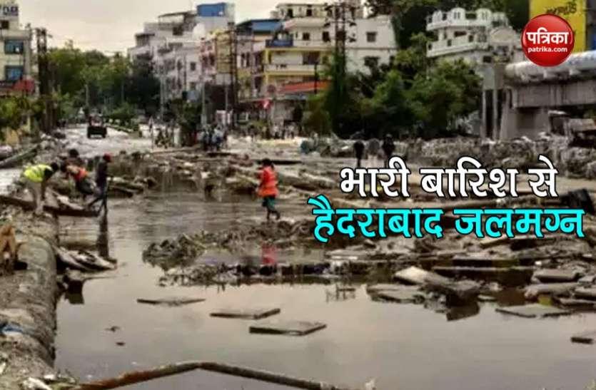 Hyderabad में भारी बारिश से कई इलाके जलमग्न, राहत कार्य जारी, जानें महानगर का हाल