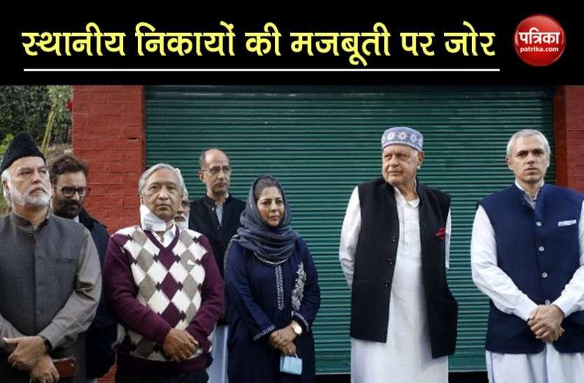 Jammu-Kashmir में विधानसभा चुनाव के दूर-दूर तक संकेत नहीं, DDC का रास्ता साफ