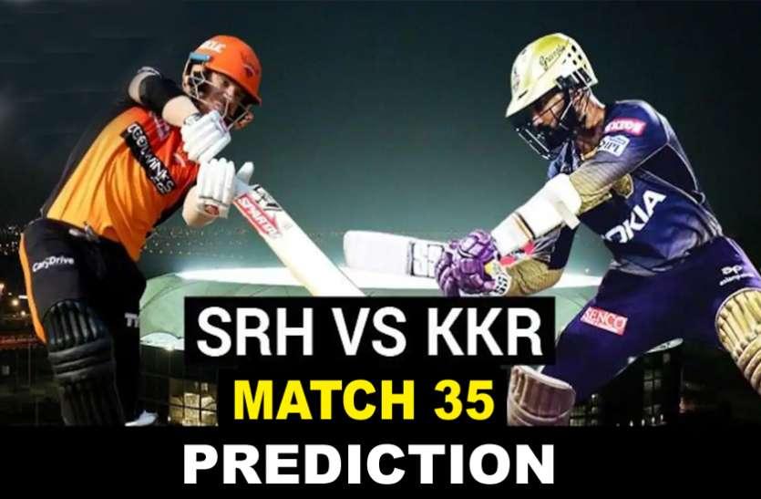 SRH vs KKR Prediction: वार्नर और शुभमन पर रहेंगी सबकी नजरें, यह टीम जीतेगी आज मैच!
