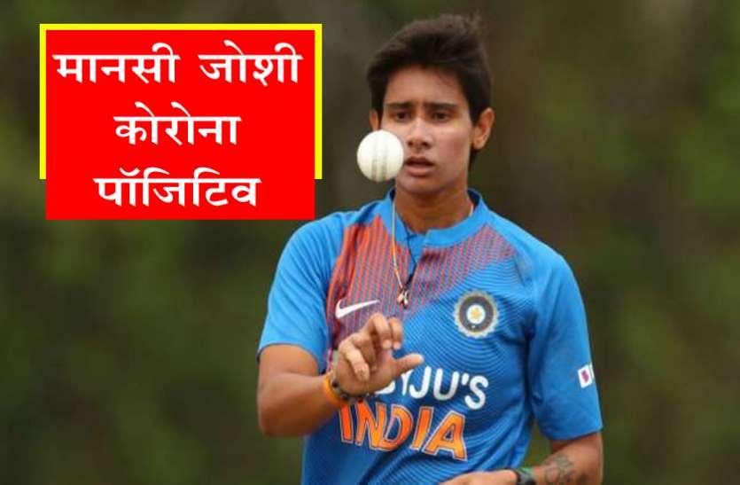 भारतीय तेज गेंदबाज मानसी जोशी कोरोना पॉजिटिव, महिला टी-20 चैलेंज से हुईं बाहर