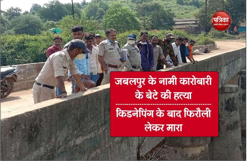 video news: जबलपुर के नामी कारोबारी के बेटे की हत्या, फिरौती की बड़ी रकम लेने के बाद भी नहीं छोड़ा