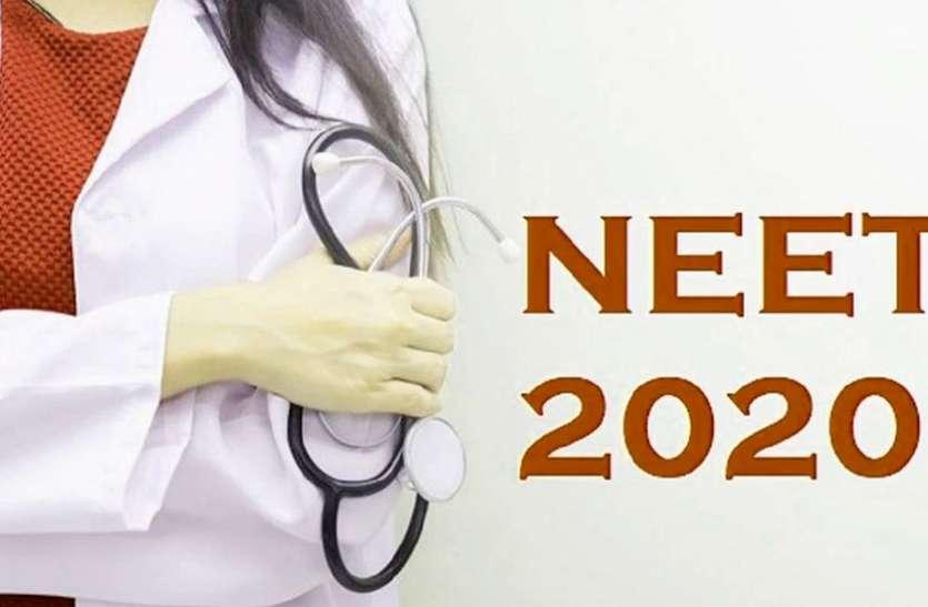 NEET 2020 : चार साल में पहली बार लड़कियों की उपस्थिति कम