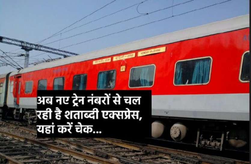 पुराने नहीं, नए ट्रेन नंबरों से चल रही है शताब्दी एक्सप्रेस, किराया भी हुआ कम, यहां करें चेक