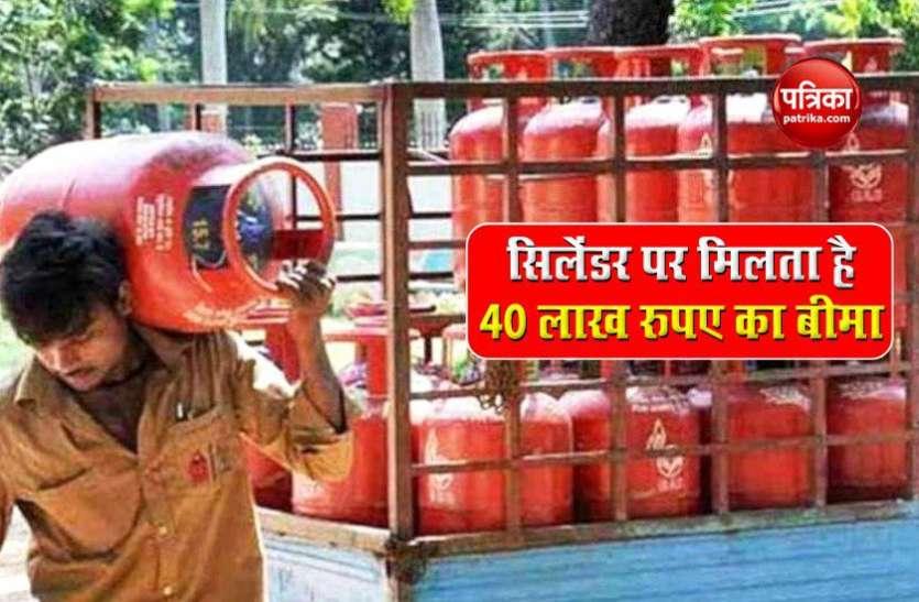 रसोई गैस सिलेंडर से दुर्घटना पर मिलता है 50 लाख रुपए का बीमा, जानें क्या हैं नियम