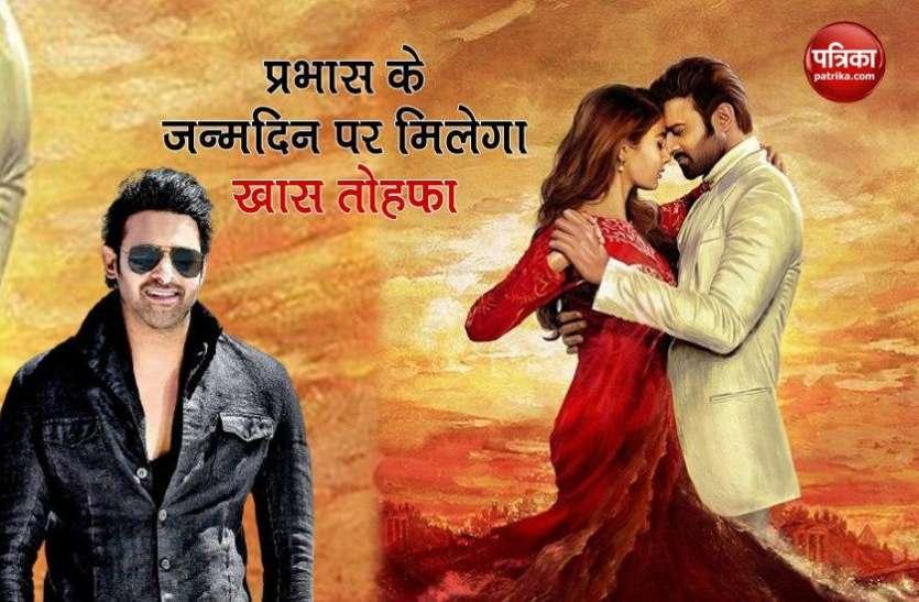 प्रभास की फिल्म Radhe Shyam का मोशन पोस्टर खास दिन पर होगा रिलीज़, एक्टर ने किया खुलासा