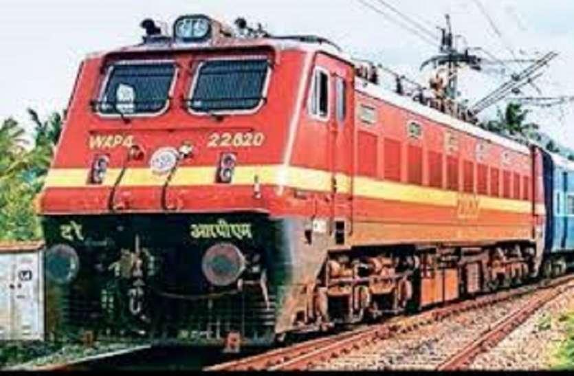 आखिर राजस्थान जाने के लिए मिली सुपरफास्ट ट्रेन