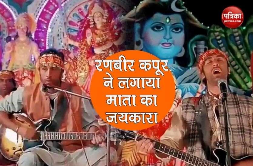 माता की चौकी में भजन गाते हुए Neetu Kapoor ने शेयर किया रणबीर का वीडियो, फैंस हुए काफी इम्प्रेस