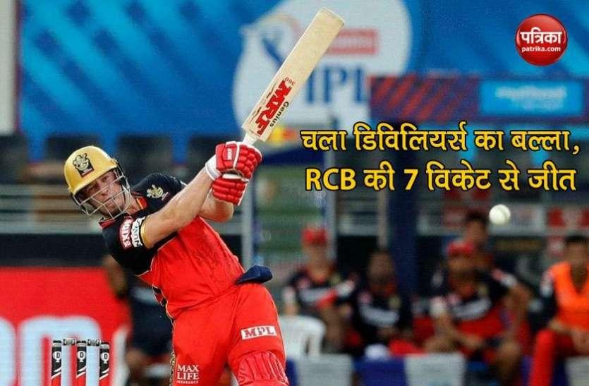 RCB vs RR : डिविलियर्स की तूफानी पारी ने पलटा मैच, बेंगलुरु को दिलाई 7 विकेट से जीत
