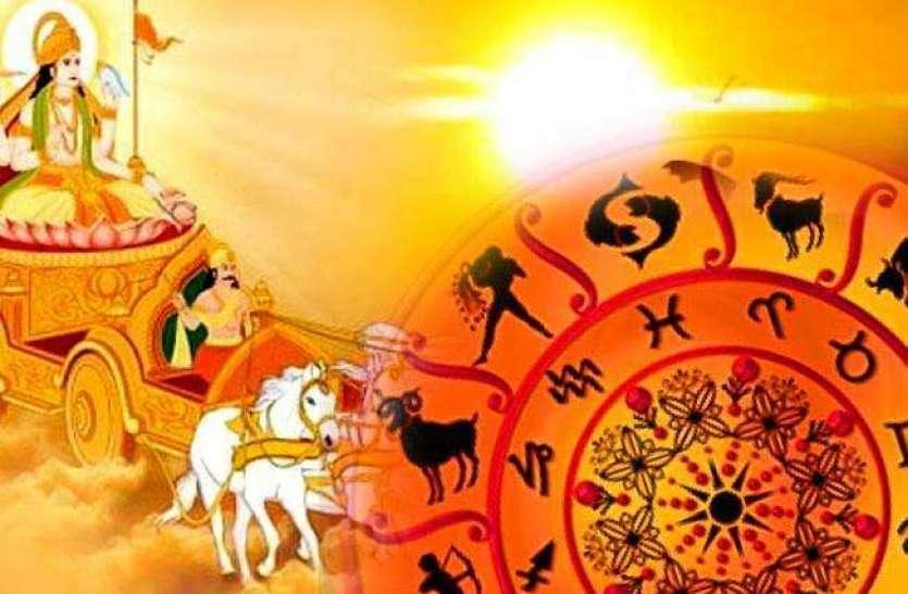 Surya Gochar सिंह—धनु राशिवालों को धन—संपत्ति, कर्क— वृश्चिक वालों के वैवाहिक जीवन में बढ़ाएगा प्रेम,  जानें आपको क्या सौगात देगा नीच का सूर्य