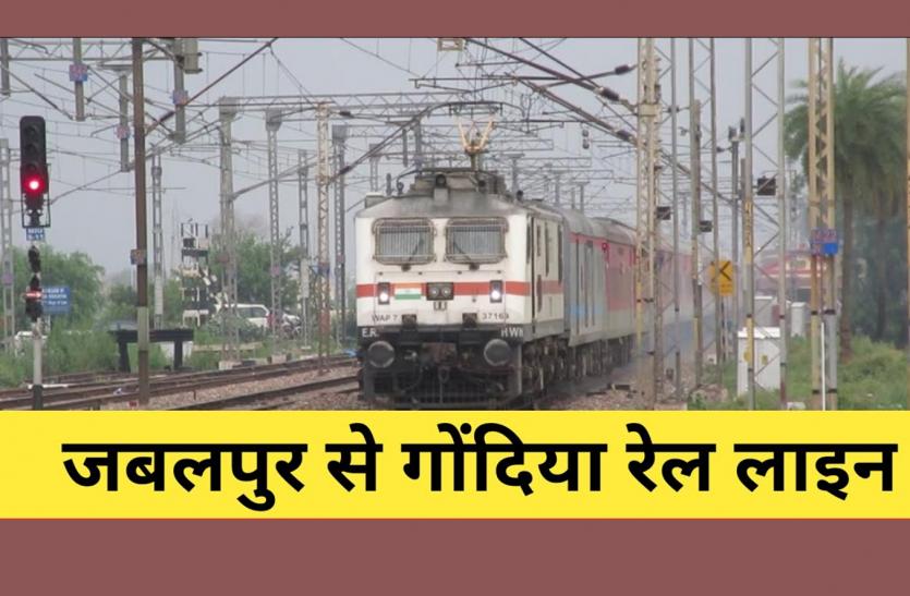 jabalpur-gondia trains: जबलपुर गोंदिया ट्रेन जल्द चलने वाली है, रेलवे ने दिए ये संकेत