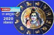 वीडियो राशिफल : भगवान शंकर की कृपा से अधिकांश राशियों को होंगे कुछ खास फायदें, देखें कैसा रहेगा आपकी दिन