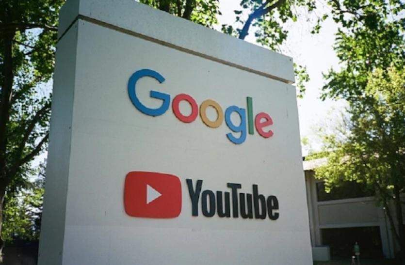 चीन से संबंधित Youtube Channels के खिलाफ Google ने उठाया बड़ा कदम