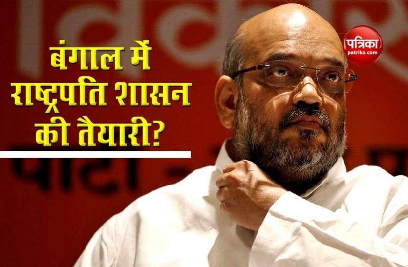 क्या West Bengal में लगने जा रहा राष्ट्रपति शासन? जानें क्या बोले Amit Shah