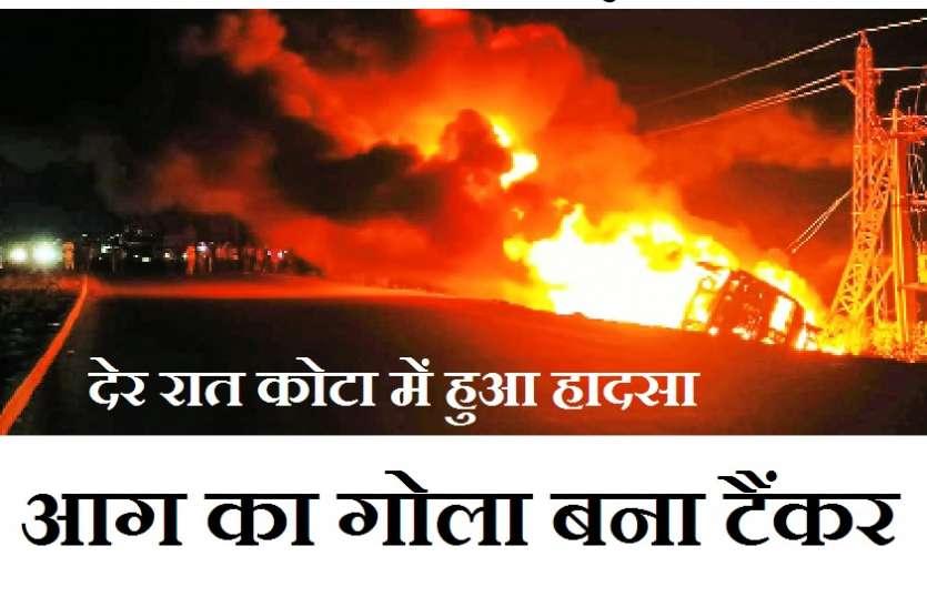 कैमिकल से भरा टैंकर बना आग का गोला, देर रात कोटा में हुआ हादसा
